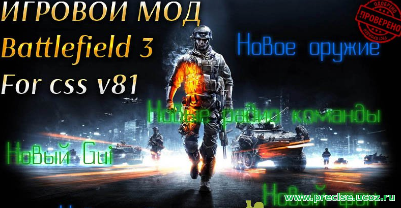 Игровой мод Battlefield 3 для CS:S v81