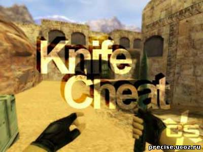Knife Cheat для CS 1.6